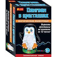 Набор для опытов Магические животные Пингвин в кристаллах Creative 12100331Р
