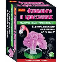 Набор для опытов Магические животные Фламинго в кристаллах Creative 12100325Р