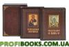 Православный молитвослов. Спасительные иконы (в футляре)