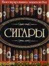 Сигары. Иллюстрированная энциклопедия
