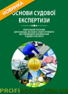 Основи судової експертизи Навчальний посібник для фахівців, які мають намір отримати або підтвердити кваліфікацію судового експерта