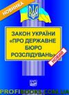 Закон України Про державне бюро розслідувань 2016