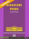 Фінансове право 2016 Підручник М. П. Кучерявенко