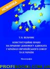 Конституційне право на правову допомогу адвоката у країнах Європейського Союзу та в Україні