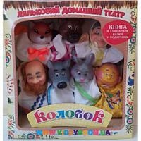 Домашний кукольный театр Колобок Чудисам В 065
