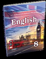Англійська мова (8-й рік навчання) підручник для 8 класу загальноосвітніх навчальних закладів Любченко, Любченко, Тучина