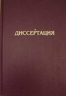 Купить кандидатскую диссертацию в Украине Услуги на ua Кандидатская диссертация по педагогике