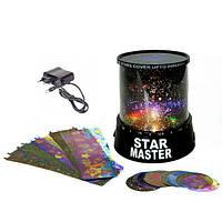 Проектор звездного неба Star Master (Стар Мастер) + 8 сменных вкладышей