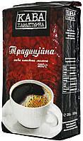 "Кофе молотый ""Кава Характерна"" ""Традиційна"" 250г., фото 1"