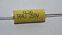 Металлопленочный конденсатор CL20 0,56мкф 250в (±5%)