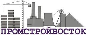 """ООО """"ПРОМСТРОЙВОСТОК"""""""