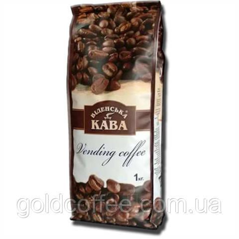 Кава в зернах Віденська кава Vending coffee 1000г