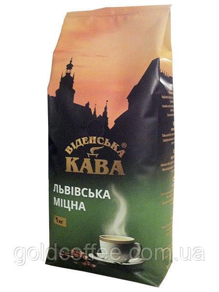 Кава в зернах Віденська кава Львівська міцна 1000г