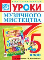 Уроки музичного мистецтва: посібник для вчителя. 5 клас до підр.Кондратова Л.(Богдан)