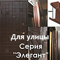 """Входные двери для улицы """"Портала"""" серии """"Элегант NEW"""""""