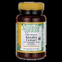 Банаба Экстракт / Banaba Extract, Corosolic Кислоты 2%, 60 мг 90 капсул