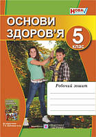 Робочий зошит з основ здоров'я  5 клас до підруч. Бойченко Т.(ПіП)