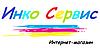 Канцтовары Киев — ИНКО СЕРВИС
