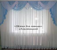 Ламбрикен голубой КЛАССИКА 3м с Бахрамой