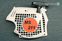 Стартер бензопилы Stihl MS 211