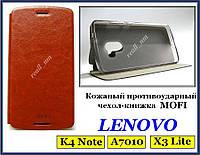 Коричневый кожаный чехол-книжка Mofi для смартфона Lenovo A7010, X3 Lite, K4 Note