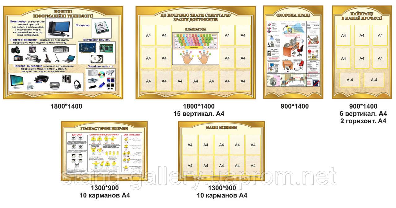 Информационные стенды для школы Кабинет информатики