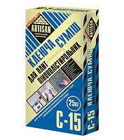 Артисан С-15 Универсальная смесь для систем теплоизоляции, 25 кг