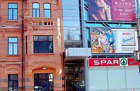 """Супермаркет """"SPAR"""" 1"""