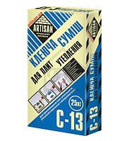 Артисан С-13 Клеящая смесь для систем теплоизоляции (МВ+ППС), 25 кг