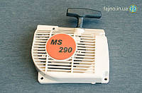 Стартер бензопил Stihl MS 290