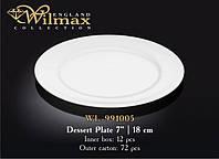 Тарелка десертная круглая Wilmax 18 см WL-991005