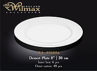 Тарелка десертная круглая Wilmax 20 см WL-991006