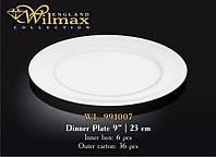Тарелка обеденная круглая Wilmax 23 см WL-991007