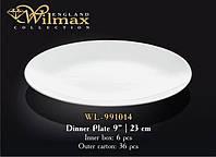 Тарелка обеденная круглая Wilmax 23 см WL-991014