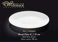 Тарелка пирожковая круглая Wilmax 15 см WL-991011