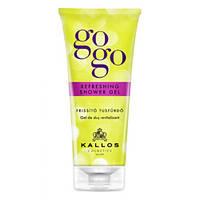 Освежающий гель для душа Kallos Cosmetics GOGO Refreshing Shower Gel 200 мл к0746