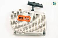 Ручной стартер бензопилы Stihl MS 440