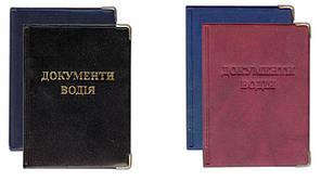 Обложка Докум.водiя винил 01-0182-9