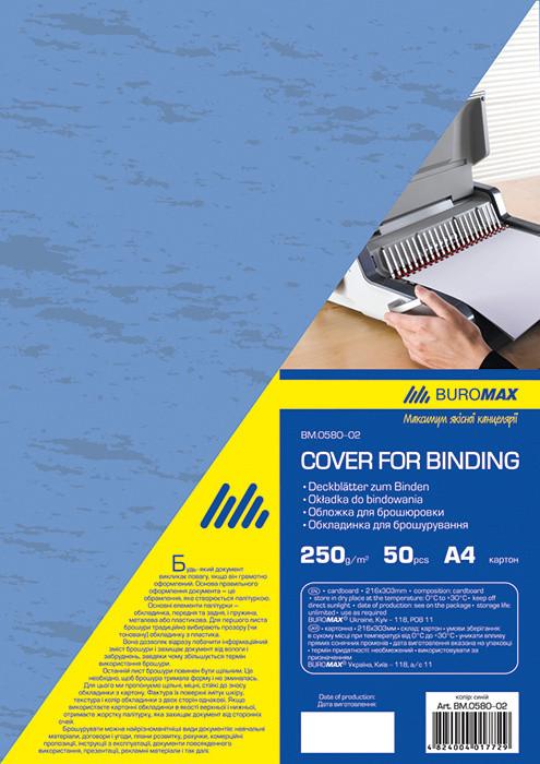 Обложка картонная под кожу А4 250гм2 50шт.уп. синяя
