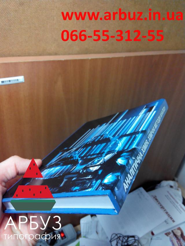 Твердый переплет книги Днепропетровск