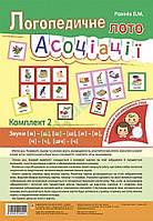 Рожнів В. М. Логопедичне лото: Асоціації : у 3 ч. : комплект 2 : звуки [ж]-[ш], [ш]-[ш], [ж]