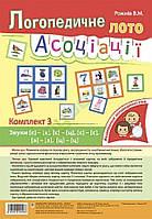 Рожнів В. М. Логопедичне лото: Асоціації : у 3 ч. : комплект 3 : звуки [с]-[з], [с]-[с], [з]-[з], [с]-[ц]. [ц]