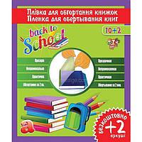 Пленка прозрачн. для книг и журн.СРР в листах (30см*50см), самокл., 50мкм, 12 листов