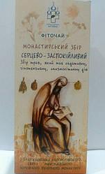 Монастырский Сбор Сердечно-успокоительный 100 г