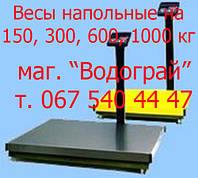 Весы напольные торговые электронные 150, 300, 600, 1000, 1500,2000, 3000 кг