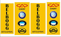 Автозапчасти Chery M12, Чери М12, Чері М12
