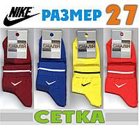 Носки мужские с сеткой ассорти  Смалий Nike Украина  27р НМЛ-158