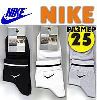 Носки мужские с сеткой ассорти  Смалий Nike Украина  25р НМЛ-06156, фото 1