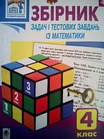 Збірник задач і тестових завдань із математики 4 клас, Н.О. Будна.