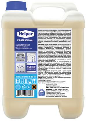Helper Professional Средство моющее для  профессиональных посудомоечных машин6 кг * 1